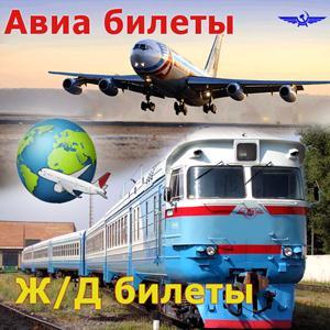 Авиа- и ж/д билеты Александровской