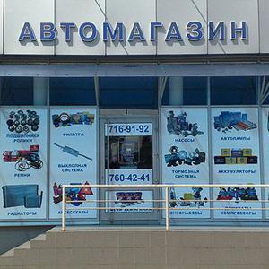 Автомагазины Александровской