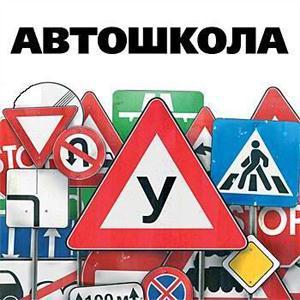 Автошколы Александровской