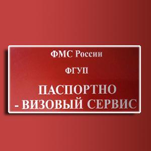 Паспортно-визовые службы Александровской