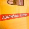 Аварийные службы в Александровской