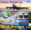 Авиа- и ж/д билеты в Александровской
