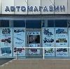 Автомагазины в Александровской