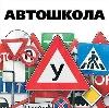 Автошколы в Александровской