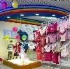 Детские магазины в Александровской