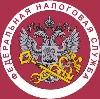 Налоговые инспекции, службы в Александровской