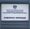 Отделения полиции в Александровской