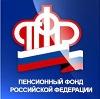 Пенсионные фонды в Александровской