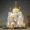 Религиозные учреждения в Александровской