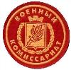 Военкоматы, комиссариаты в Александровской