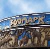 Зоопарки в Александровской
