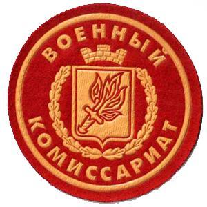 Военкоматы, комиссариаты Александровской