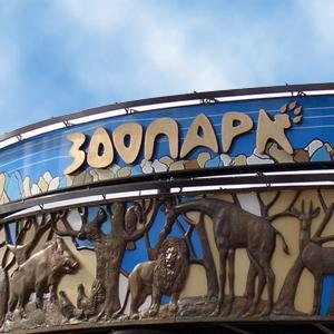 Зоопарки Александровской